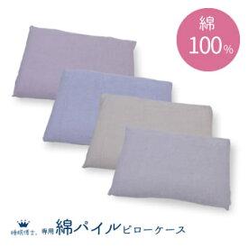東京西川 枕カバー 綿100% 吸湿 綿パイル ピローケース ピローカバー