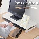 机上台 パソコン モニター台 パソコンデスク デスク上スタンド モニタースタンド 白 ホワイト ナチュラル パソコンラック 机上ラック デスク 収納 FAX台 プリンター台