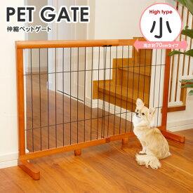 伸縮ペットゲート 小 高さ70cm 自立 ペット フェンス 伸縮 置くだけ スライド伸縮 自立式 犬 用 玄関 ゲート 階段 犬用 小型犬 中型犬 ペット用ゲート 柵 屋内