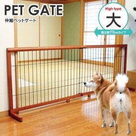 伸縮ペットゲート 大 高さ70cm 自立 ペット フェンス 伸縮 置くだけ スライド伸縮 自立式 犬 用 玄関 ゲート 階段 犬用 中型犬 ペット用ゲート 柵 屋内