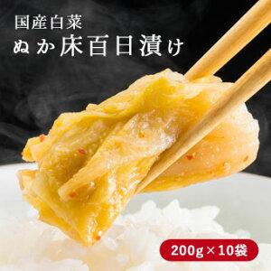 国産 昔ながらの白菜漬物 200g×10袋 ご飯のお供 白菜 ぬか床百日漬け 漬物 ぬか漬け 白菜 百日漬け 漬け物 古漬け 糠漬け お漬物