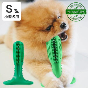 犬用歯ブラシ 犬 歯磨き 歯みがき デンタルケア おもちゃ Sサイズ 小型犬用 代金引換不可