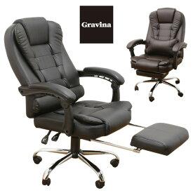 プレジデントチェア 椅子 Gravina オフィスチェア 無段階リクライニング フットレスト付き リクライニングチェア 背もたれ ハイバック ビジネス チェア ブラック 黒 ブラウン 茶 パーソナルチェア オフィス椅子