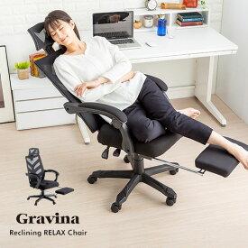 オフィスチェア メッシュ ハイバック リクライニング リモートワーク チェア アームレスト付き フットレスト付き デスクチェア パソコンチェア ホームオフィス テレワーク チェア 肘付き 在宅勤務 椅子