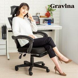 オフィスチェア メッシュ リクライニング リモートワーク チェア アームレスト付き フットレスト付き デスクチェア パソコンチェア ホームオフィス テレワーク チェア 肘付き 在宅勤務 椅子