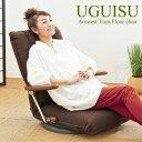 代金引換不可 回転座椅子 肘付き 日本製 360度回転 座椅子 回転式 肘掛け 肘置き ブラウン グリーン 13段階 リクライニング 和室 椅子