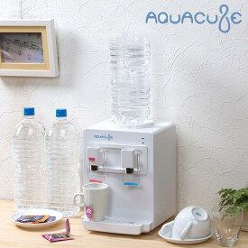 ウォーターサーバー 卓上 AQUACUBE ペットボトル お湯 冷水 コンパクトウォターサーバー