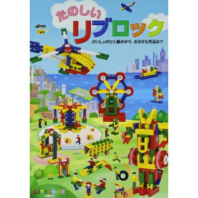【ゆうパケット対応可】知育玩具リブロックたのしいリブロック—さいしょのひと組みからおおきな作品まで