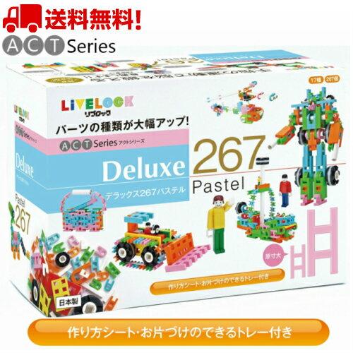 知育玩具リブロック【ACTシリーズ】デラックス267 パステルカラー