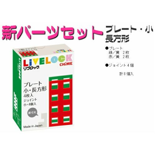 知育玩具リブロック【新パーツセット】プレート小・長方形(計8個入)