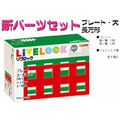 知育玩具リブロック【新パーツセット】プレート大・長方形(計6個入)