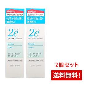 資生堂ドゥーエ2e化粧水(敏感肌用化粧水)140ml 2本セット