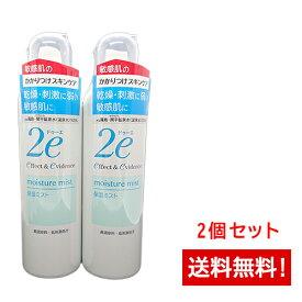 資生堂ドゥーエ2e 保湿ミスト(敏感肌用化粧水) 2本セット180g×2霧島・関平鉱泉水を使用したスプレータイプの化粧水