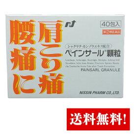 【第(2)類医薬品】ペインサール顆粒 40包入 (日新製薬)肩こり痛 腰痛にシャクヤク・カンゾウエキス配合