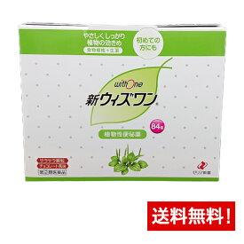【第(2)類医薬品】 新ウィズワン(84包) ゼリア新薬 植物性便秘薬やさしくしっかり 植物の効きめ