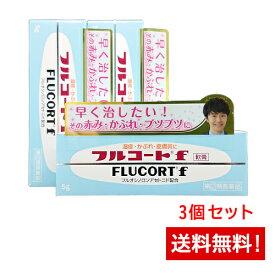 【第(2)類医薬品】フルコートf5g×3個セット