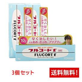 【第(2)類医薬品】フルコートf10g×3個セット