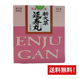 【第(2)類医薬品】新大草 延寿丸(分包) 32包