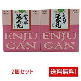 【第(2)類医薬品】新大草 延寿丸(分包) 64包×2個セット