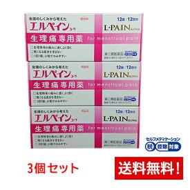 【第(2)類医薬品】エルペイン コーワ 12錠/12回分×3個セット