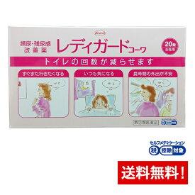 第(2)類医薬品 レディガード コーワ 20錠頻尿・残尿感 改善薬