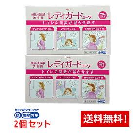 第(2)類医薬品 レディガード コーワ 20錠×2個セット頻尿・残尿感 改善薬