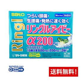 【第(2)類医薬品】リングルアイビーα200 36カプセル サトウ製薬