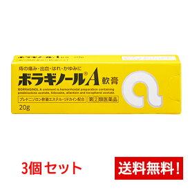 【第(2)類医薬品】ボラギノールA軟膏 20g×3本セット