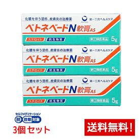 【第(2)類医薬品】ベトネベートN軟膏AS 5g×3個セット