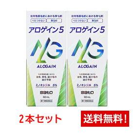 【第1類医薬品】アロゲイン5 60ml×2本セット サトウ製薬