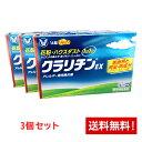【第1類医薬品】クラリチンEX 14錠(14日分)×3個セット 大正製薬