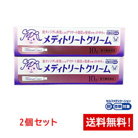 【第1類医薬品】メディトリートクリーム 10g×2個セット 大正製薬