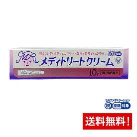 【第1類医薬品】メディトリートクリーム 10g 大正製薬