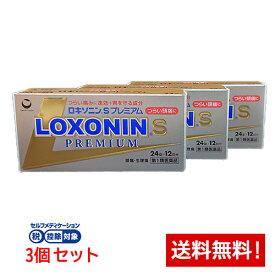 【第1類医薬品】ロキソニンSプレミアム 24錠×3個セット