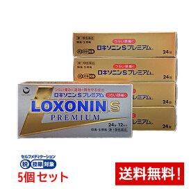【第1類医薬品】ロキソニンSプレミアム 24錠×5個セット