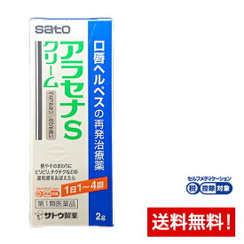 【第1類医薬品】アラセナSクリーム 2g サトウ製薬