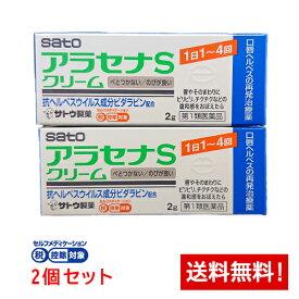 【第1類医薬品】アラセナSクリーム 2g×2個セット サトウ製薬