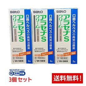 【第1類医薬品】アラセナSクリーム 2g×3個セット サトウ製薬