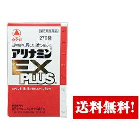 【第3類医薬品】アリナミンEXプラス(270錠)