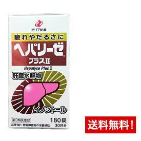 【第3類医薬品】 ヘパリーゼプラス2(180錠)30日分 ゼリア新薬肝臓水解物などが疲れた身体をサポート