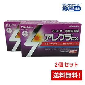 【第2類医薬品】アレグラFX 28錠 2箱セットアレルギー専用鼻炎薬
