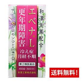 【第2類医薬品】エベナL 450錠(50日分)全薬工業