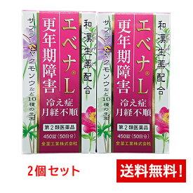 【第2類医薬品】エベナL 450錠(50日分)×2個セット全薬工業