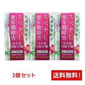 【第2類医薬品】エベナL 450錠(50日分)×3個セット全薬工業