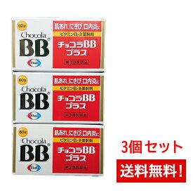 【第3類医薬品】チョコラBBプラス 60錠×3個セット エーザイ