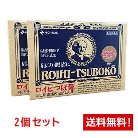【第3類医薬品】ニチバン ロイヒつぼ膏 156枚入り 2個セット