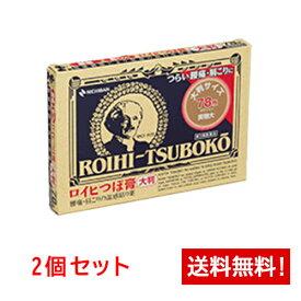 ニチバン ロイヒつぼ膏 大判タイプ 78枚入り 2個セット