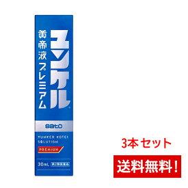 【第2類医薬品】ユンケル黄帝液プレミアム 30ml×3本セット サトウ製薬