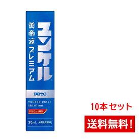 【第2類医薬品】ユンケル黄帝液プレミアム 30ml×10本セット サトウ製薬