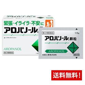 【第2類医薬品】アロパノール顆粒 24包 全薬工業